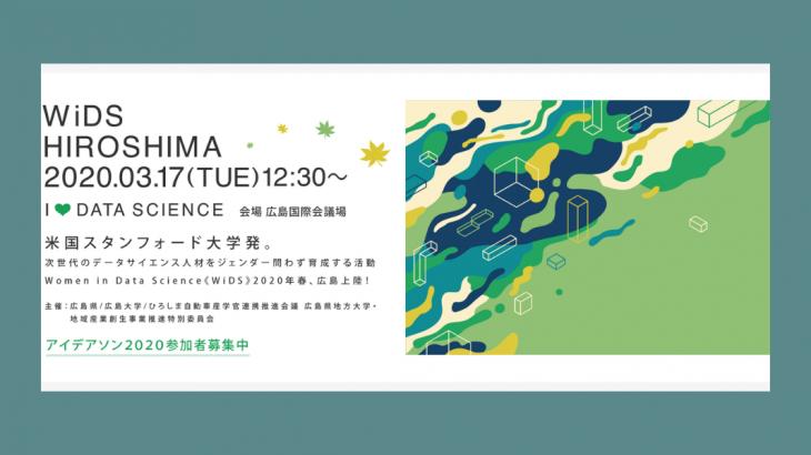 【3/17】西日本初開催 産官学界データサイエンス関連イベント『WiDS HIROSHIMA』