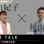 人事データ×AI活用で、日本の幸せ量をダイレクトに増やす