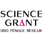 資生堂主催、STEM領域の女性活躍を支援するアワード 第12回「女性研究者サイエンスグラント」の受賞者発表!