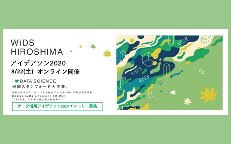 【2020/8/22(sat)オンライン開催決定!】 産官学連携イベント『WiDS HIROSHIMA アイデアソン2020』