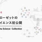 エアークローゼットがデータサイエンスの取り組みを初公開。ファッションの常識をテクノロジーで変える