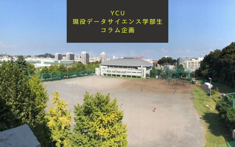 【インターンコラム】現役学部生が紹介!横浜市立大データサイエンス学部ってどんなところ?