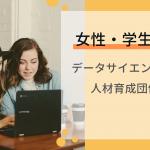 学生・女性必見!データサイエンティスト人材育成団体3選