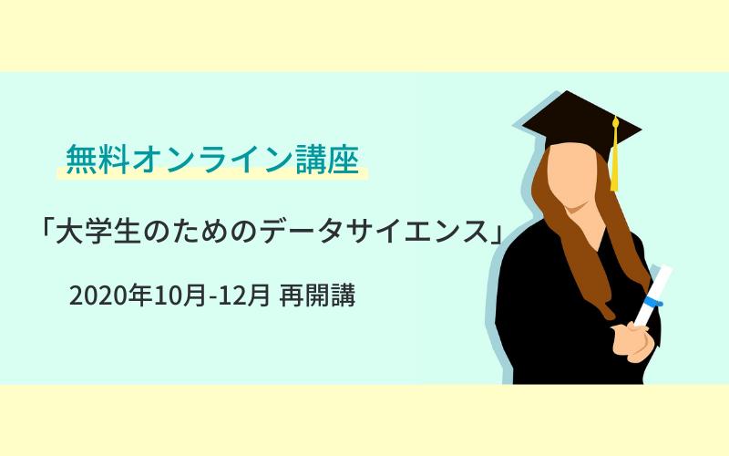 【gacco】滋賀大学、大学生向けデータサイエンス講座をオンラインにて無料再開講
