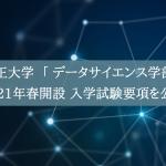 立正大学、2021年4月「データサイエンス学部」開設 入学試験要項を公開