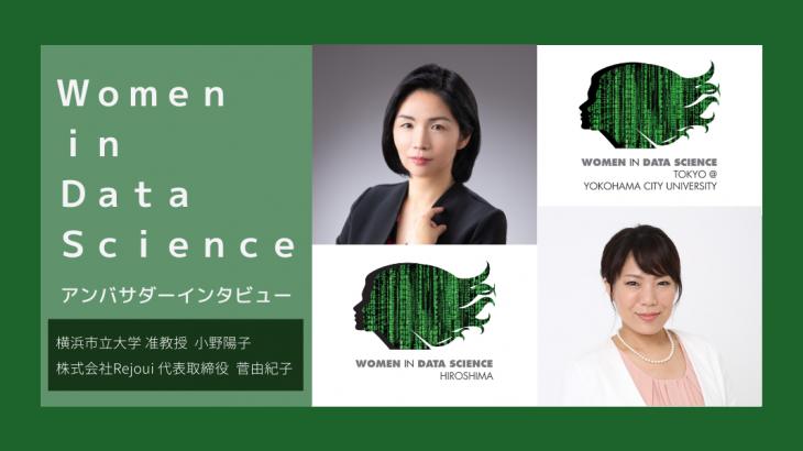 日本のデータサイエンスを変革 -Women in Data Science-
