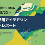 【イベントレポート】WiDS HIROSHIMA アイデアソン2020「新たなる災害対策」