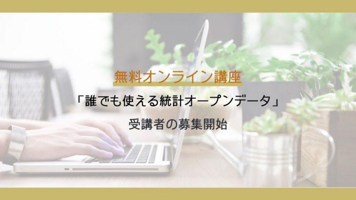 総務省、無料オンライン講座「誰でも使える統計オープンデータ」受講者の募集を開始