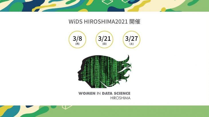 3/27 オンライン開催、次世代データサイエンティスト育成のためのシンポジウム  WiDS HIROSHIMA2021