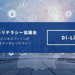 3団体共同設立「デジタルリテラシー協議会」、官民連携でビジネスパーソンのデジタルリテラシー向上に貢献