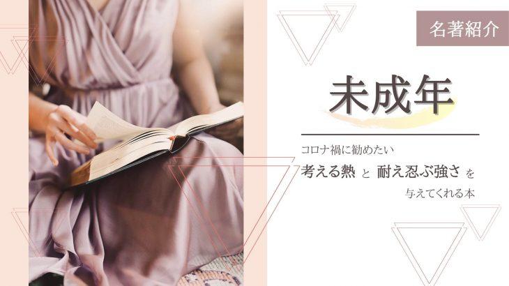 【インターンコラム】 名著に学ぶ 考える熱と耐え忍ぶ強さ