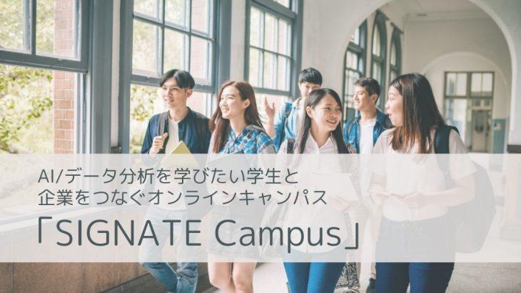 AI/データ分析を学びたい学生と企業をつなぐオンラインキャンパス「SIGNATE Campus」が開始