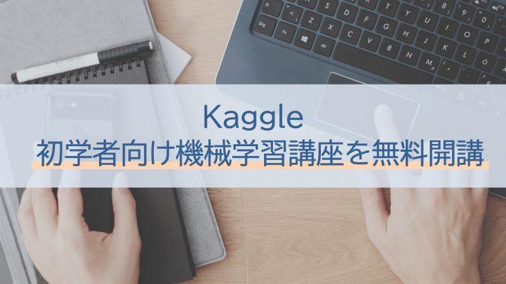 Kaggle 機械学習初心者向けの学習講座「30 days of ML」を無料開講