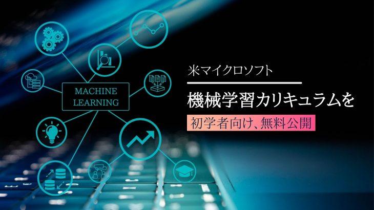 米マイクロソフト、初学者向けの機械学習カリキュラムを無料公開