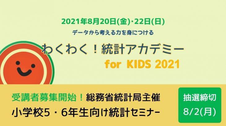 総務省統計局主催、小学校5・6年生向けオンラインセミナー「わくわく!統計アカデミー for KIDS 2021」が申込受付開始
