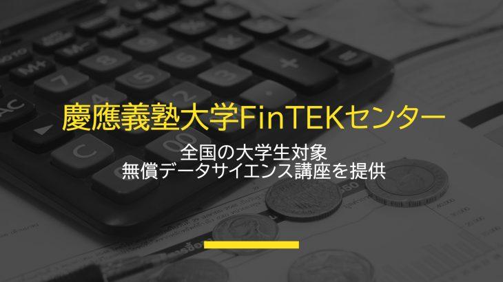慶應義塾大学FinTEKセンター 全国の大学生へ無償でデータサイエンス講座を提供